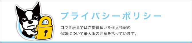 プライバシーページ