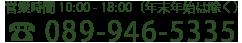 営業時間 9:00-17:00(年末年始は除く) 089-946-5335