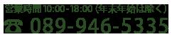 089-946-5335